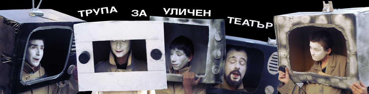 тРуПа        За           УлИчЕн         ТеАтЪр