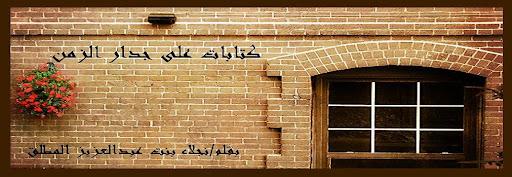 كتابات على جدار الزمن  بقلم (نجلاء بنت عبدالعزيز المطلق)