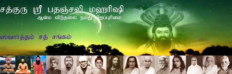 சத்குரு ஸ்ரீ பதஞ்சலி மகரிஷி
