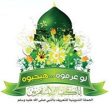 مدونة التعريف بالحبيب محمد صلى الله عليه وسلم