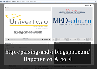 parsing video