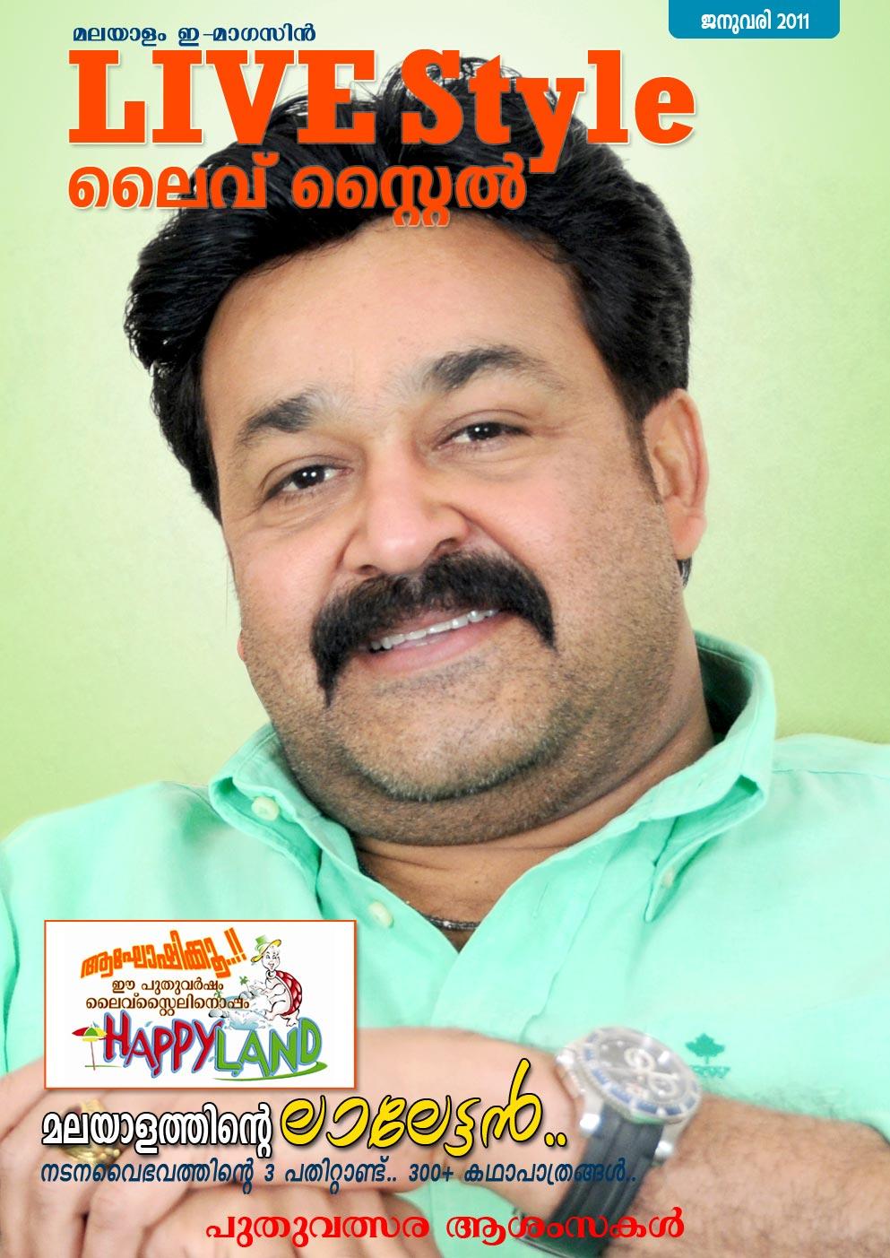 Malayalam E Magazine