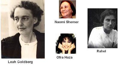 Leah Goldberg, Neomi Shemer, Ofra Haza, Rahel Hameshoreret