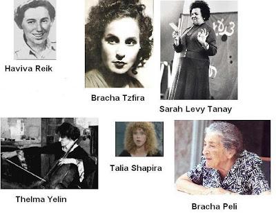 Haviva Reich, Bracha Tzfira, Sarah Levy Tanay, Thelma Yelin, Talia Shapira, Bracha Peli
