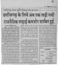 chhattisgarh 4