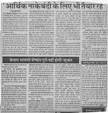 chhattisgarh 6