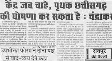 chhatisgarh 13