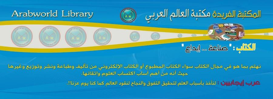 المكتبة الفريدة مكتبة العالم العربي Arabworld bookstore