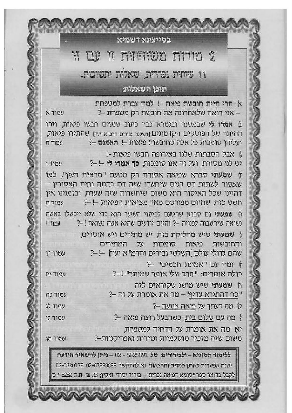 2morot-press on the picture to view th pdf booklet with answers in HEBREW