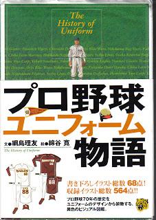 a history of japanese baseball Baseball the japanese traditionally equated the sport with the world of martial arts, hence their  the popularity of baseball are mainly historical the game was .