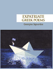 Στιχοπλοκίες της ξενιτιάς - ποιήματα 2005-2009