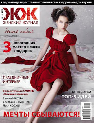 Журнал Женской Одежды