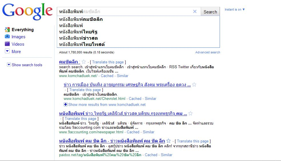 Megamisc: Google Instant Search และวิธีเปลี่ยนไปใช้ Google ...