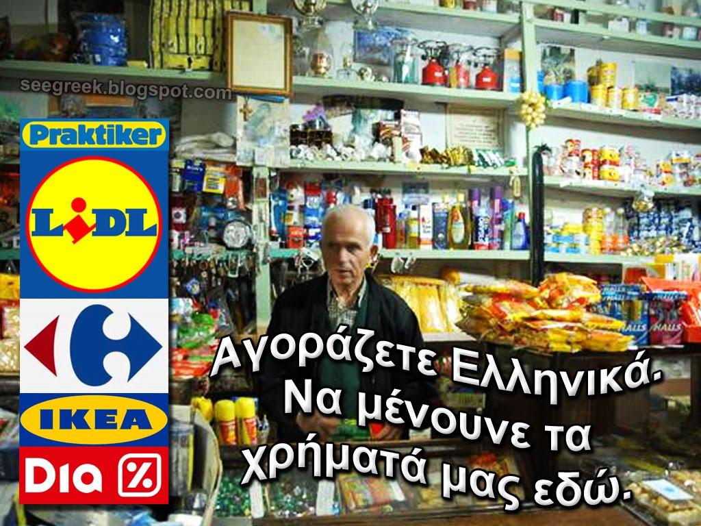Θα επιμείνω Ελληνικά