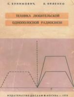 UB5UN & UT5AA SSB Handbook