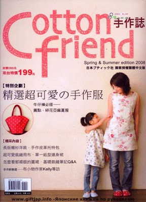 Download - Revista Cotton Friend 2008
