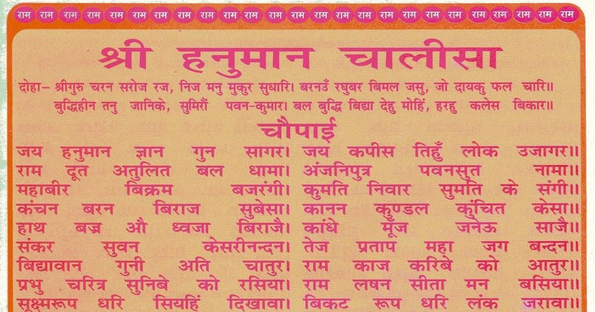 hanuman chalisa Hanuman chalisa in different languages hanuman chalisa in hindi,hanuman chalisa in english,hanuman chalisa telugu along with the meaning.