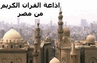 أذاعه القران الكريم من مصر