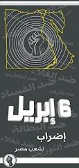 يوم 6 إبريل إضراب عام لشعب مصر