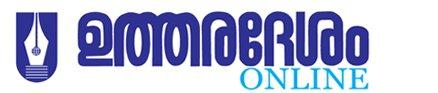 UTHARADESAM ONLINE