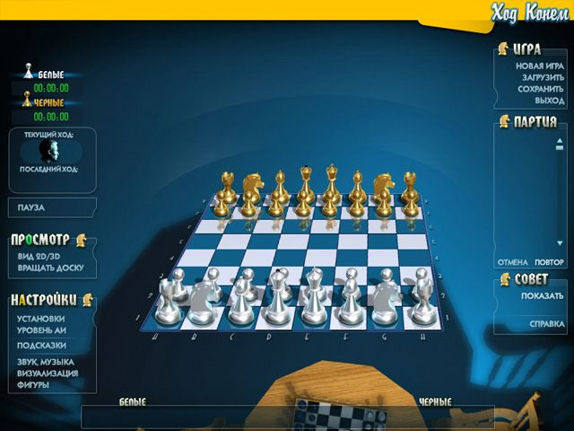 Easy Chess 1.0- the virtual incarnation of chess EasyChess