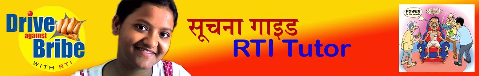 RTI Tutor