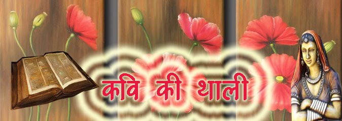 Kavi Ki Thali  कवि की थाली