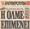 ΟΛΜΕ ΑΠΕΡΓΙΑ 1990