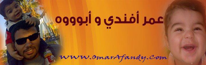 عمر أفندي