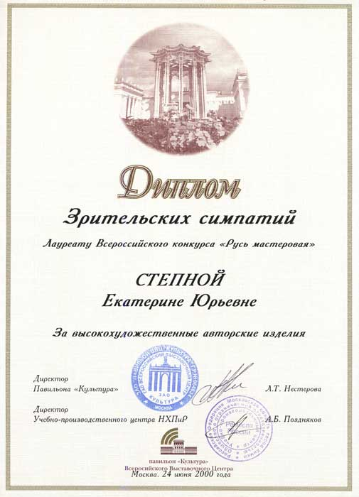 4. - 2000 г.