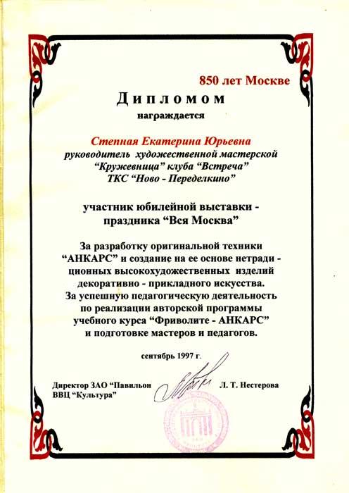 2. - 1999 г.