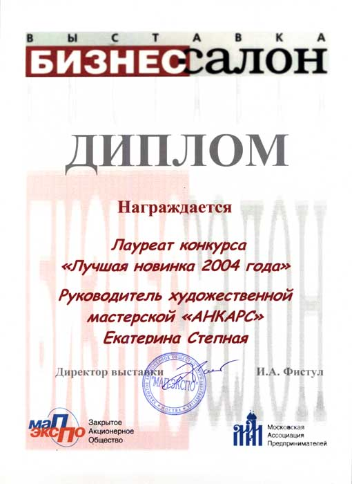 10. - 2004 г.