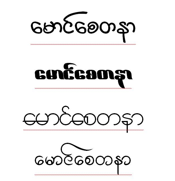 u1031 u1019 u102c u1004 u1039 u1031 u1005 u1010 u1014 u102c  beautifully myanmar fonts
