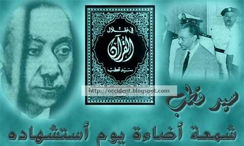 http://3.bp.blogspot.com/_eOThecFRKFQ/S_b837XrfcI/AAAAAAAAGk0/L26DfjNFz0U/s1600/Sayyid+Qutb.jpg