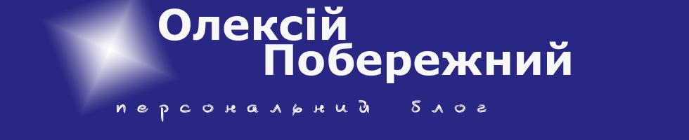 Олексій Побережний