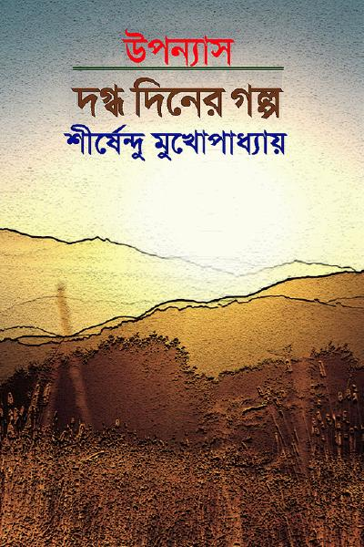 kabuliwala book. Free Bangla E-Books Download: