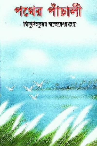 Book Cover Design Bengali : Free bangla e books ফ্রি বাংলা ইবুক pother panchalii by