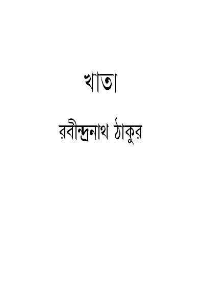 kabuliwala by rabindranath tagore summary. |Gitanjali rabindranath tagore