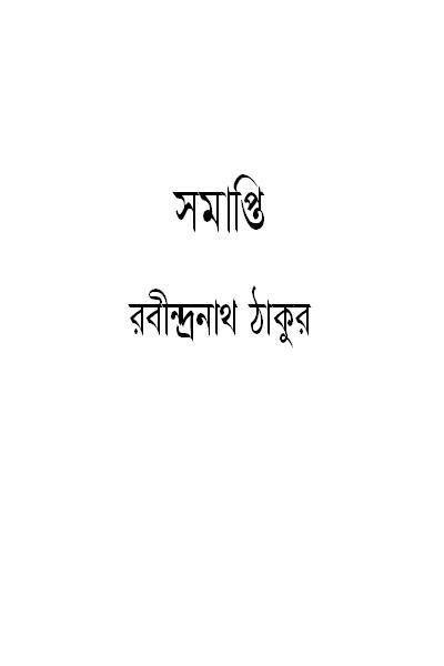 kabuliwala by rabindranath tagore. kabuliwala book. rabindranath