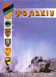 ex  Sinai command