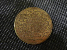 Syiling Kuno Ayat Kursi