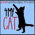 מתקני גירוד וטיפוס איכותיים לחתולים