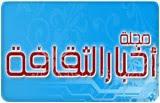 infos-culture Algerienne