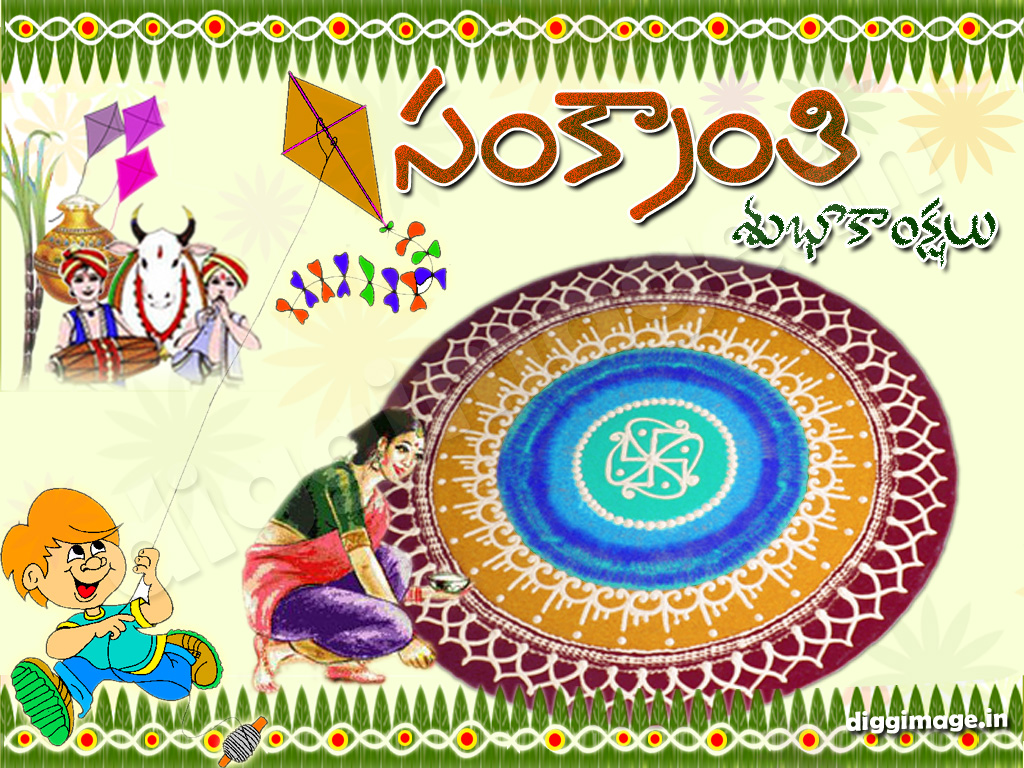 Colourful festival Sankranti wishes in Telugu . - Digg Image