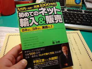 ネット販売のカリスマから著作本が届きました!