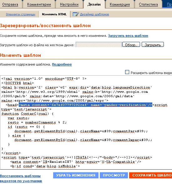 Добавить мета-тег для доступа в панель Яндекс.Вебмастер.