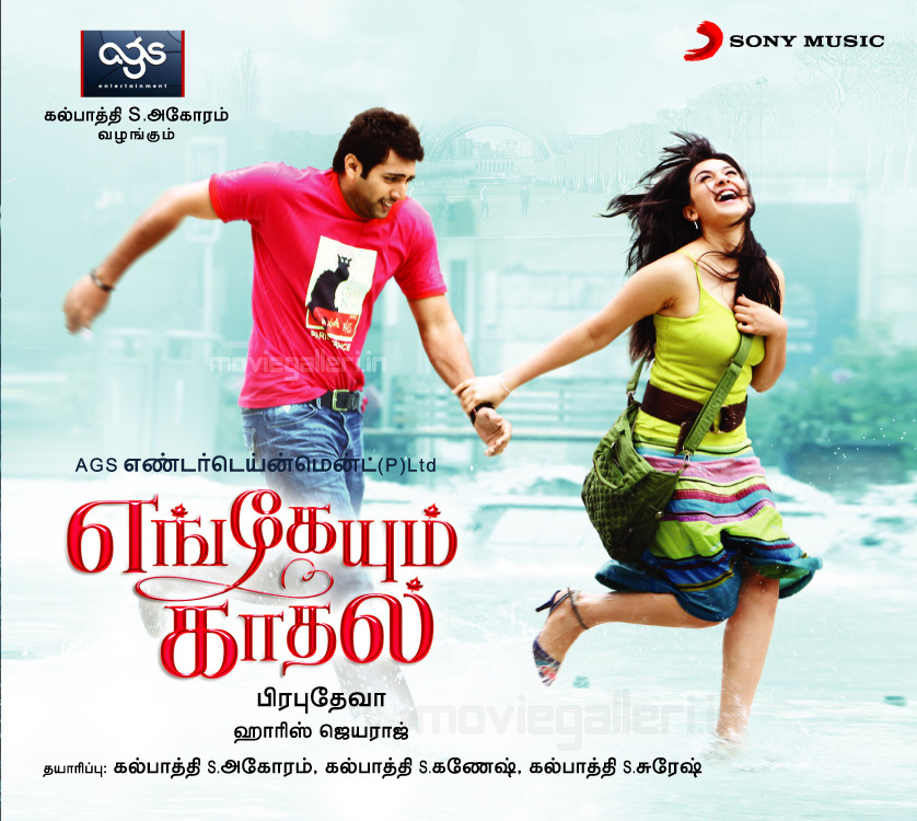 Nenjil Nenjil From Engeyum Kaadhal HD Quality