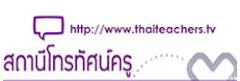 โทรทัศน์ครู ประเทศไทย