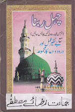 Huzoor MuftieAzam Book-&gt; Benazir Amal