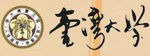 臺灣大學 EMBA